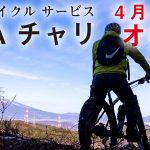 長野県立科町にある女神湖畔にレンタルサイクルサービス「MEGAチャリ」OPEN